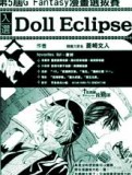 DollEclipse